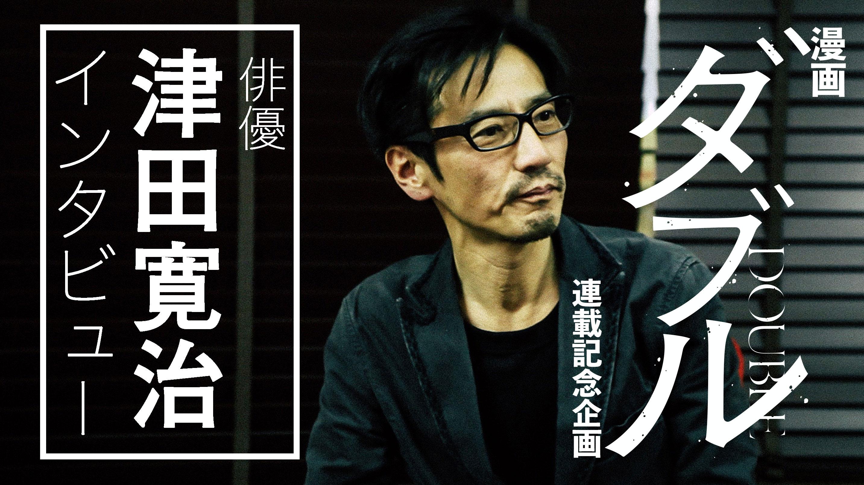 津田寛治の画像 p1_35