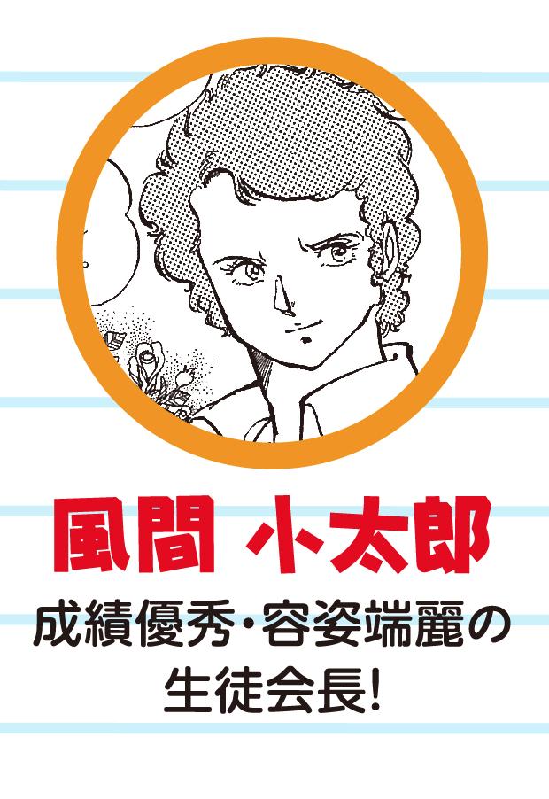 風間小太郎 成績優秀・容姿端麗の生徒会長!