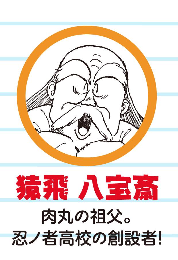 猿飛八宝斎 肉丸の祖父。忍ノ者高校の創設者!