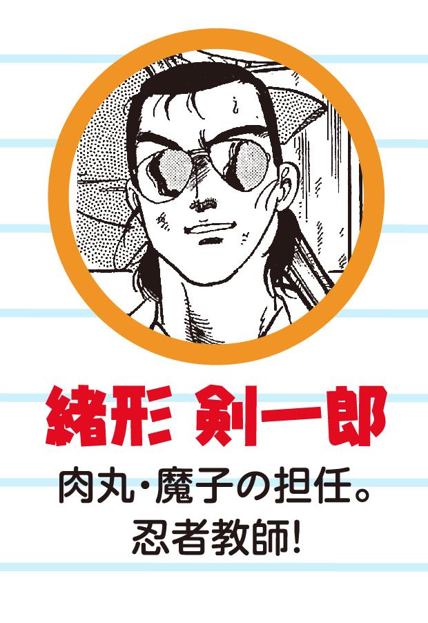 緒方剣一郎 肉丸・魔子の担任。忍者教師!