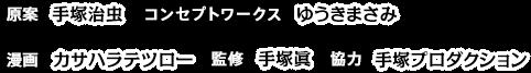 原案:手塚治虫 コンセプトワーク:ゆうきまさみ 漫画:カサハラテツロー 監修:手塚眞 協力:手塚プロダクション