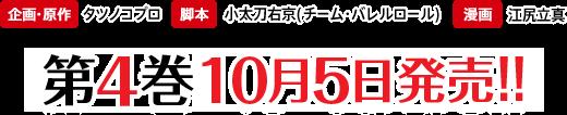 第2巻 10月5日発売!!