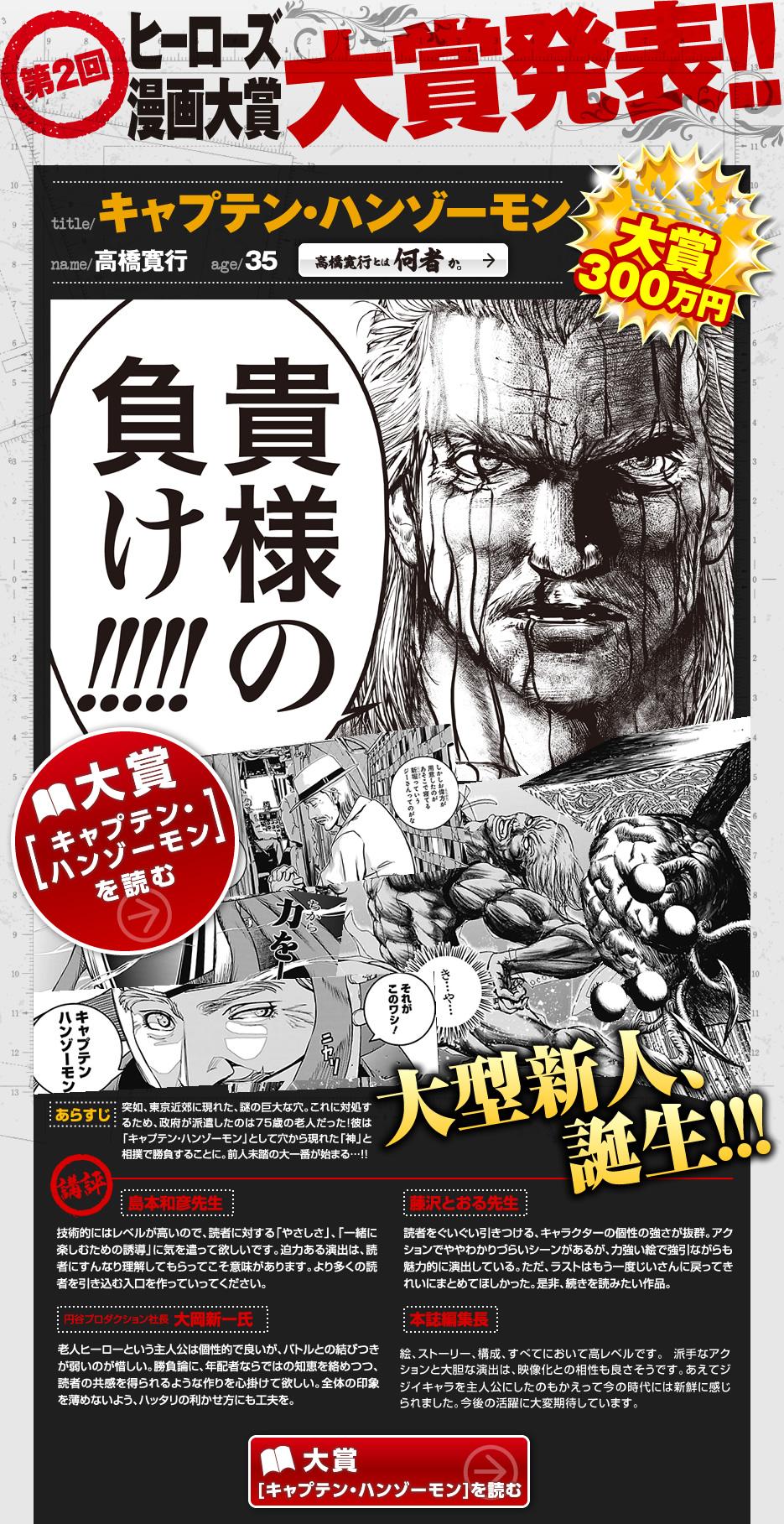 第2回ヒーローズ漫画大賞 結果発表!! 大賞受賞作品 キャプテン・ハンゾーモン