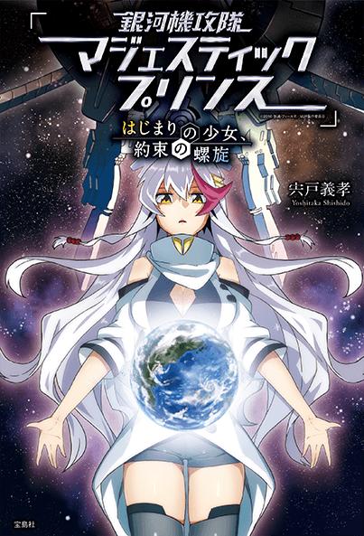銀河機攻隊マジェスティックプリンス はじまりの少女、約束の螺旋