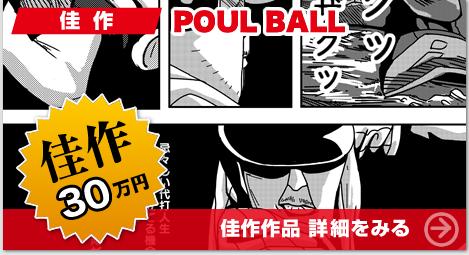佳作 POUL BALL