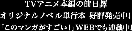 毎週2話ずつ再放送中!9月29日(木)は完全新作の第25話放送!