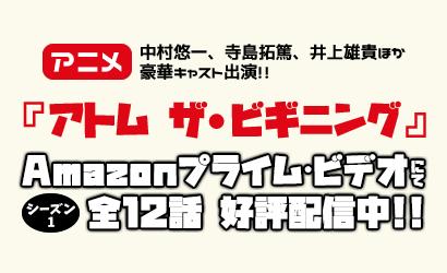 毎週土曜23:00NHK総合TVにて放送中!! ※放送時間は変更になる場合があります。